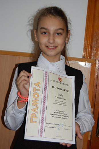 Переможці конкурсу Selfi, присвяченому 25-й річниці відновленій гімназії