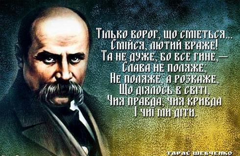 Світлиця Шевченкового заповіту