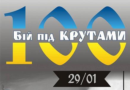 100-річчя бою під Крутами