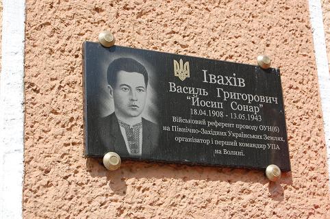 110 річниця від дня народження Василя Івахіва