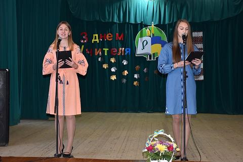 Концерт до Дня вчителя
