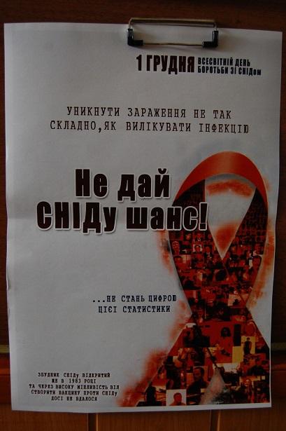 Всесвітній день боротьби зі СНІДом