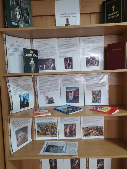 Бібліотечна виставка