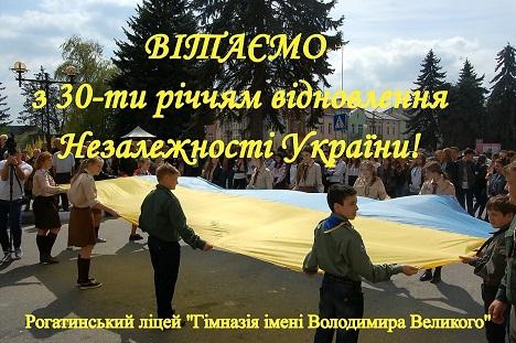 Вітаємо з 30-річчям відновлення Незалежності України!